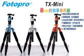 *數配樂*Fotopro TX-Mini 彩色腳架 微型單眼 專用款 三腳架 700D 650D D5200 D5300 D3300 TXmini