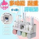 現貨 快速出貨【小麥購物】多功能牙刷架 自動擠牙膏器 免打孔 牙刷架【C180】