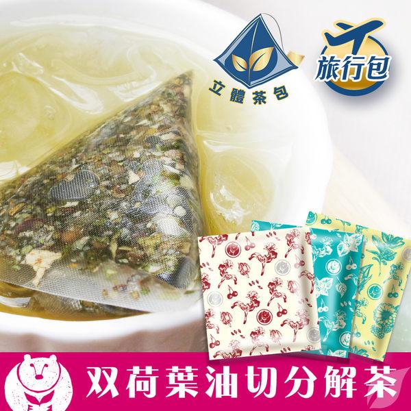 ★台灣茶人★ 雙荷葉油切分解茶3角立體茶包(單包入)