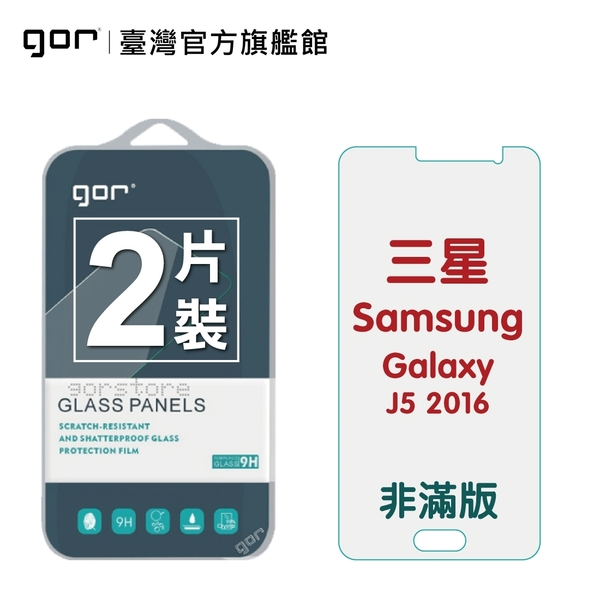 【GOR保護貼】三星 J5 (2016) 9H鋼化玻璃保護貼 Samsung Galaxy 全透明非滿版2片裝 公司貨 現貨