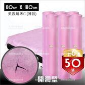 美容美體SPA鋪床巾-50張X6捲(薄款)開洞型拋棄型紙床單(L145)台灣製[58407]