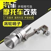 抖音同款汽車改裝渦輪哨子排氣管改裝髮聲器車尾哨拉風排氣改聲器