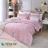 天絲床包兩用被四件式 雙人5x6.2尺 錦簇(粉)  100%頂級天絲 萊賽爾 附正天絲吊牌 BEST寢飾