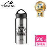 【YOKOZUNA 橫鋼】316不鏽鋼 超越保溫杯 (500ml) CHG302