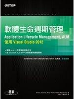 二手書軟體生命週期管理(Application Lifecycle Management, ALM):使用 Visual Studio 2012 R2Y 9862768630