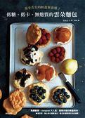 漫步舌尖的輕盈新食感!低糖、低卡、無麩質的雲朵麵包