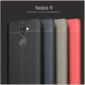 荔枝紋軟殼 諾基亞 Nokia 8 Sirocco 手機殼 防摔 抗震 防指紋 全包邊 磨砂手感 荔枝皮紋 保護套