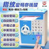 存錢筒指紋感應解鎖密碼箱自動捲錢ATM儲蓄罐存錢兒童創意生日禮物男女