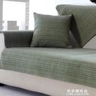 新中式亞麻沙發墊布藝四季通用簡約現代客廳實木防滑棉麻沙發套巾【果果新品】