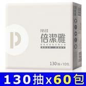 PASEO倍潔雅 優雅抽取衛生紙 130抽x60包/箱