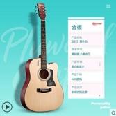 吉他單板吉他初學者學生女男新手入門練習木吉他38寸41寸樂器LX 玩趣3C