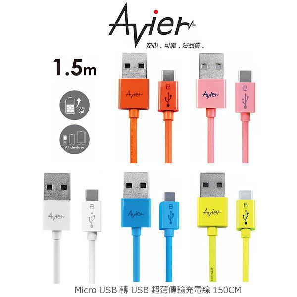晶豪泰 分期0利率 Avier micro USB 轉 USB 超薄傳輸充電線150cm –彩色款 MU2150 傳輸線