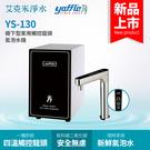 【Yaffle 亞爾浦】櫥下型家用氣泡水機YS-130.觸控式龍頭.飲料級二氧化碳.精巧不佔空間