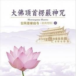 台灣靈巖山寺 經典梵唄5 佛頂首楞嚴神咒 CD  (購潮8)