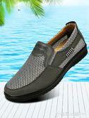 老北京布鞋中老年男鞋爸爸鞋中年男士休閒透氣網面網布鞋 格蘭小舖