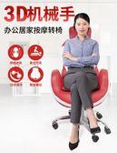 按摩椅 小型3D機械手按摩椅家用老人全自動多功能全身居家辦公休閑沙發椅ATF koko時裝店