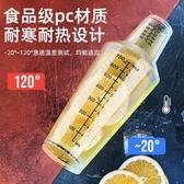 兩段式手搖壺帶刻度專用搖杯700ml調酒器小工具用品 花樣年華