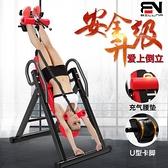 比納倒立機倒立神器家用瑜伽倒吊輔助拉腿增高拉伸器小型倒掛器材【快速出貨】