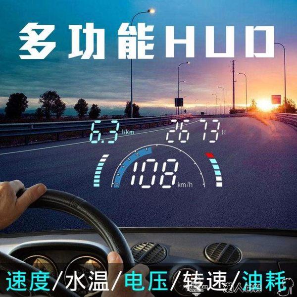 抬頭顯示器A200車載多功能抬頭顯示器汽車速度通用型OBD智慧高清HUD投影儀igo 潮人女鞋