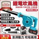 【現貨】鼓風機 吹葉機 吹風機 充電式吹風機鋰電鼓風機 工業小型車載除塵器