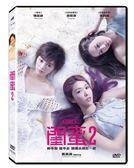 閨蜜2 DVD Girls 2 免運 (購潮8)