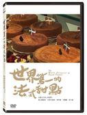 世界第一的法式甜點 DVD (OS小舖)