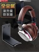 耳機架 耳機架頭戴式金屬耳麥掛鉤桌子電競電腦粘貼墻鋁合金托座 快速出貨