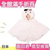【A2三村君】日本 歡迎回家 貓咪園田君 可愛造型披風 保暖外套浴袍【小福部屋】