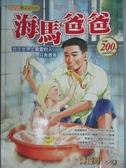 【書寶二手書T1/兒童文學_JJB】海馬爸爸_陳龍明