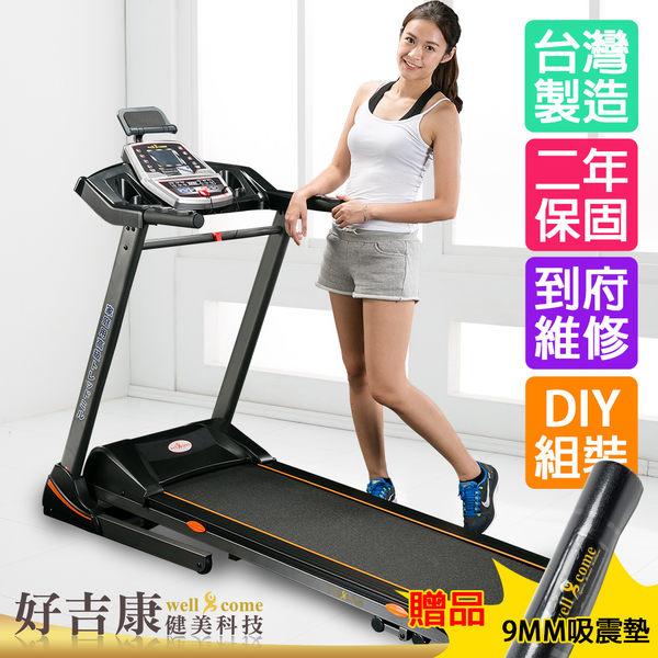 V43台灣製雙層避震電動跑步機 兩年保固 Well Come好吉康