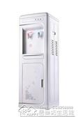 飲水機立式冷熱家用節能溫熱冰熱小型辦公室迷你型制冷開水機  居樂坊生活館YYJ