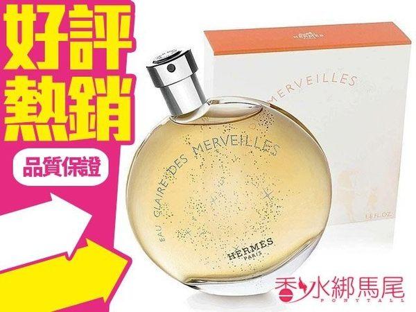 HERMES 愛馬仕 橘采星光 女性淡香水 5ML香水分享瓶◐香水綁馬尾◐