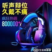 因卓G2000 電腦耳機頭戴式電競游戲專用7.1聲道絕地求生吃雞聽聲辯位有線【生活樂事新品】
