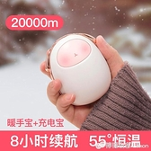 20000m大容量暖手寶充電寶隨身便攜式usb充電式熱手器定制LOGO行動電源二合一自發