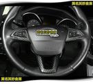 莫名其妙倉庫【CS076 方向盤卡夢貼】仿碳纖維 裝飾 內裝 新版 Focus MK3.5