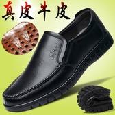 皮鞋爸爸鞋透氣夏季皮鞋男真皮軟底老人中老年休閒男鞋牛皮男士式鞋子 貝芙莉
