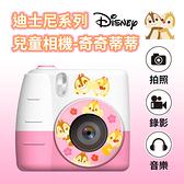 迪士尼系列 兒童數位相機 粉萌祭限定 粉粉奇奇蒂蒂 兒童相機 數位相機 玩具相機