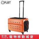 《 DUKE 》PUBT PLT-02-55 寵物移動城堡 魅力橘 外出包 寵物拉桿包 寵物 適用20kg以下犬貓