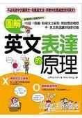 圖解英文表達的原理:不必先把中文翻英文,免推敲文法,用老外的思維說流利英文(附學