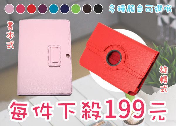 出清~ Samsung 三星 GALAXY Tab PRO 8.4 SM-T320/T325 旋轉皮套 360度/可站立/支架