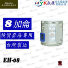 日立電熱水器 EH-08 8加侖 直掛式...