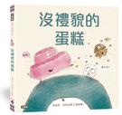 【王宏哲推薦教導白目型小孩最佳繪本】沒禮貌的蛋糕