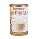 肯寶KB99~植物蛋白素450公克/罐...