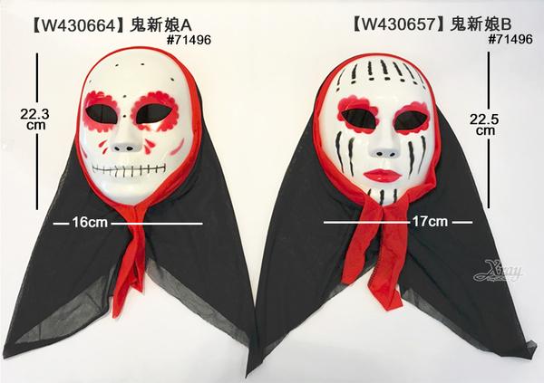 節慶王【W430657】塑膠全罩面具-鬼新娘A,萬聖節/派對/cosplay/異形/尾牙/搞怪/頭套/妖怪/化妝舞會