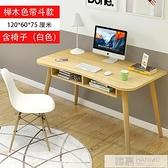 北歐簡約小型電腦台式桌家用單人書桌學生寫字台辦公現代臥室桌子  母親節特惠 YTL