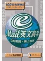 二手書博民逛書店 《E-MAIL英文高手》 R2Y ISBN:957830238X│高嘉蓮