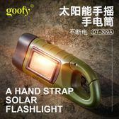 戶外手搖發電手電筒太陽能充電多功能led手電筒家用照明軍迷用品