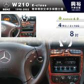 【專車專款】1998~2002年BENZ W210專用8吋螢幕安卓多媒體主機*藍芽+導航+安卓*無碟四核心