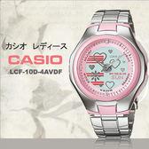 CASIO Poptone 泡泡愛心手錶 LCF-10D-4AVDF casio禮物  LCF-10D-4A 現貨/免運!