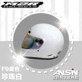 [中壢安信]M2R F-9 素色 白色 全罩 樂高 安全帽 F9 搭配多層膜鏡片 雙D扣 復古帽 內襯全可拆